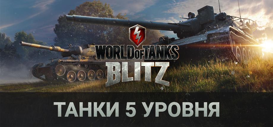 World of Tanks Blitz Ru [танки 10 уровня]