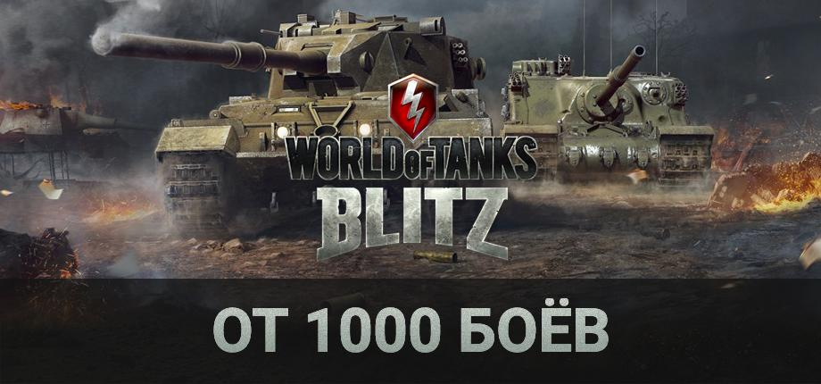 Аккаунт World of Tanks Blitz Ru [от 35000 боев]